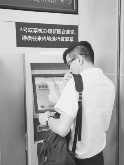 【20170725晨读】诏安站开通台胞证自助购票服务