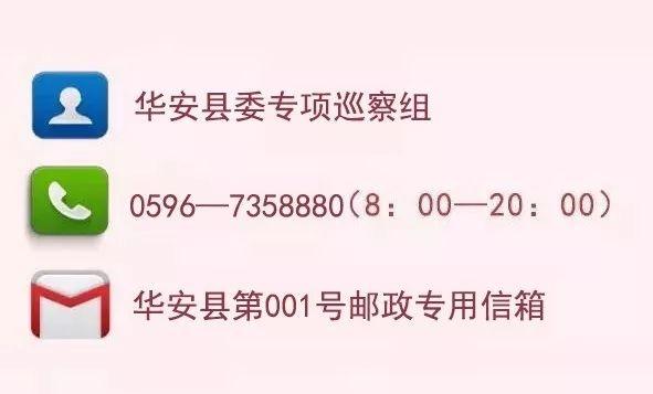 漳州全市扶贫领域专项巡察,诏安巡察组联系方式公开!