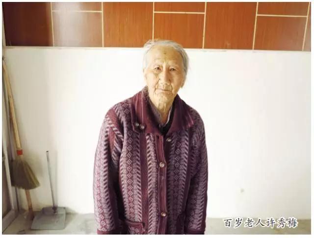 诏安百岁阿婆许秀梅:我的生活我做主!
