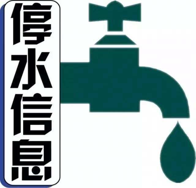 通知|19日,诏安第二水自来水厂覆盖区域计划停水