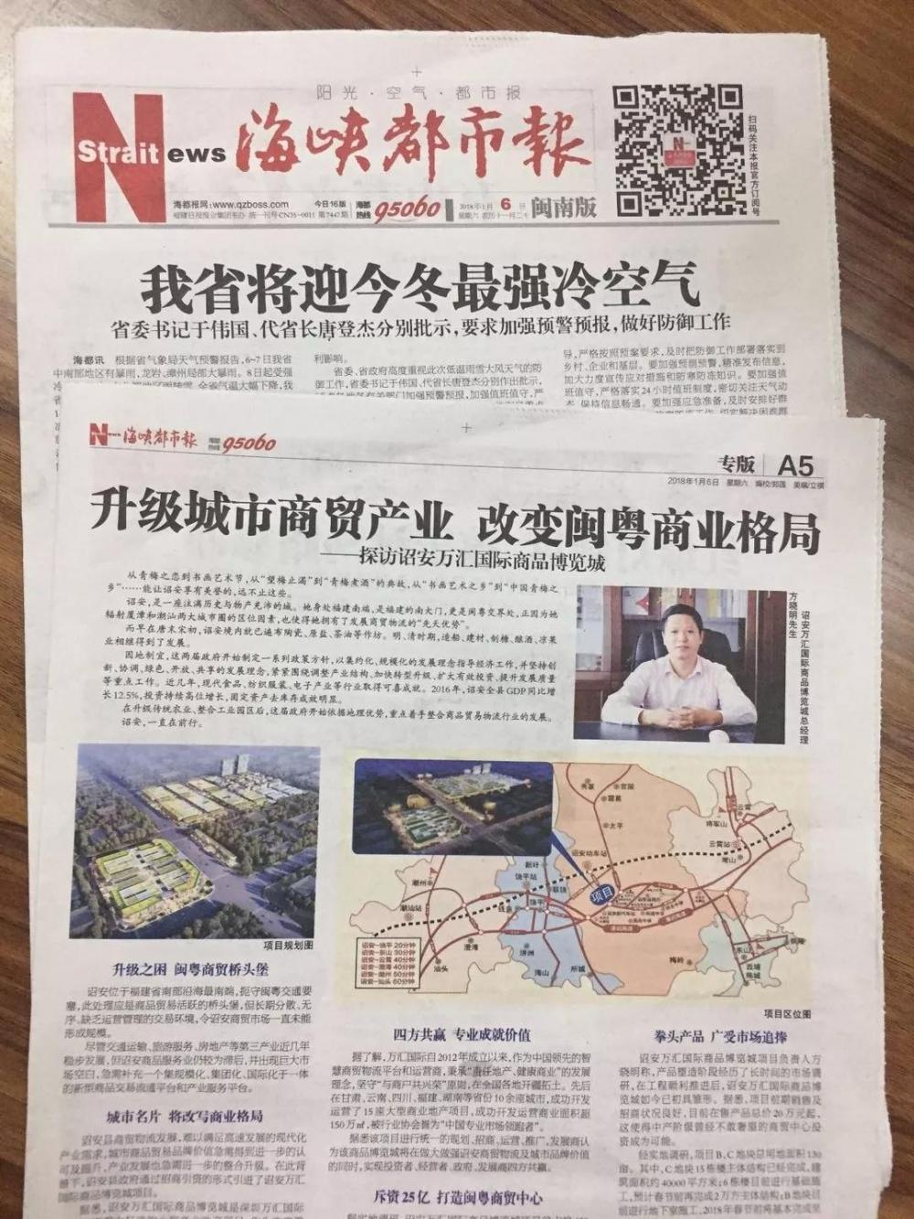 诏安城这个项目将改变闽粤商业格局