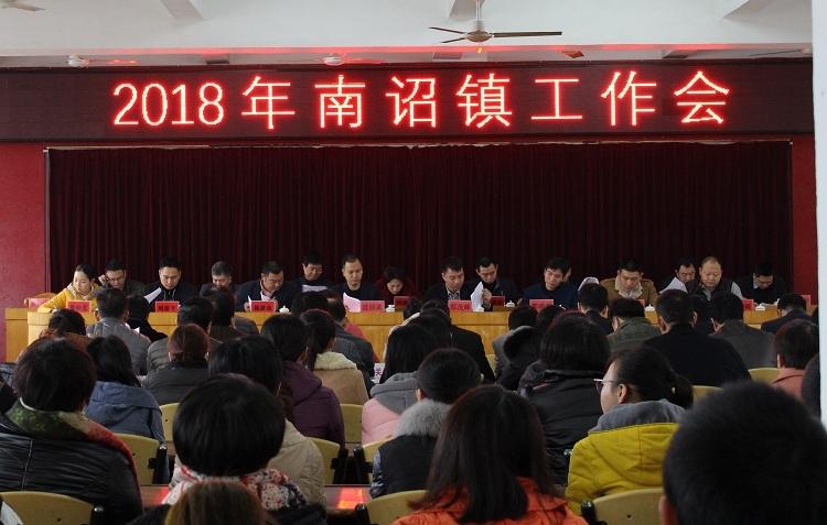 南诏镇召开2018年全镇工作会