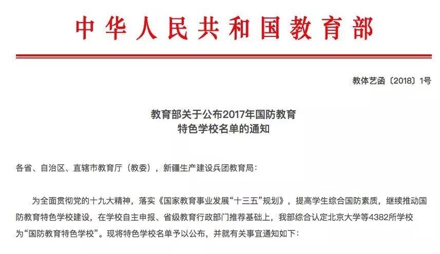 【教育】诏安这三所学校入选国防教育特色学校