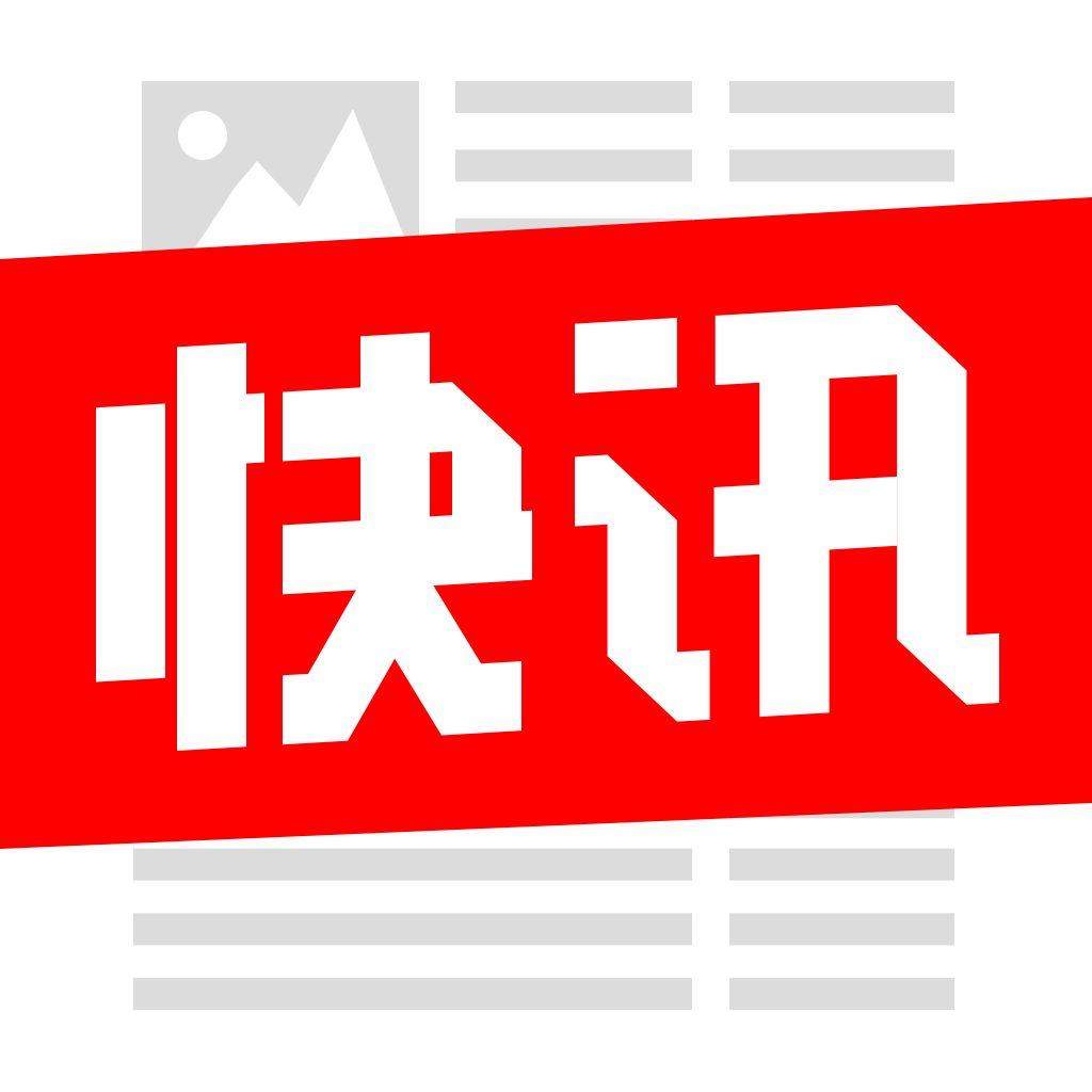 快讯 | 诏安县南诏镇发生一起火灾